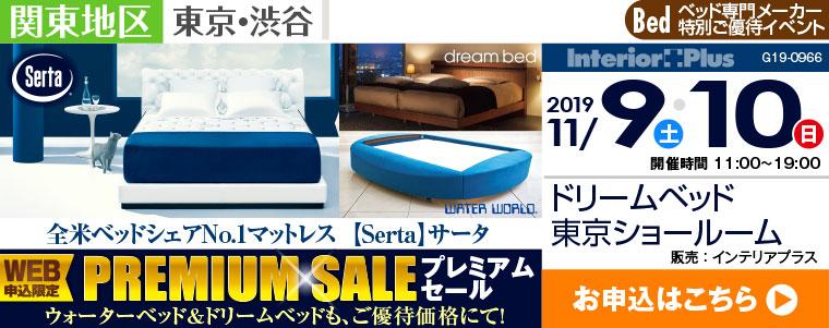 全米ベッドシェアNo.1マットレス サータ WEB申込限定プレミアムセール|ドリームベッド東京ショールーム