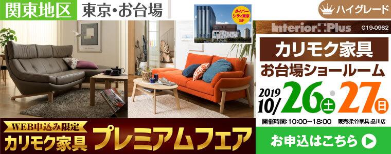 カリモク家具 お台場ショールーム WEB申込み限定 プレミアムフェア