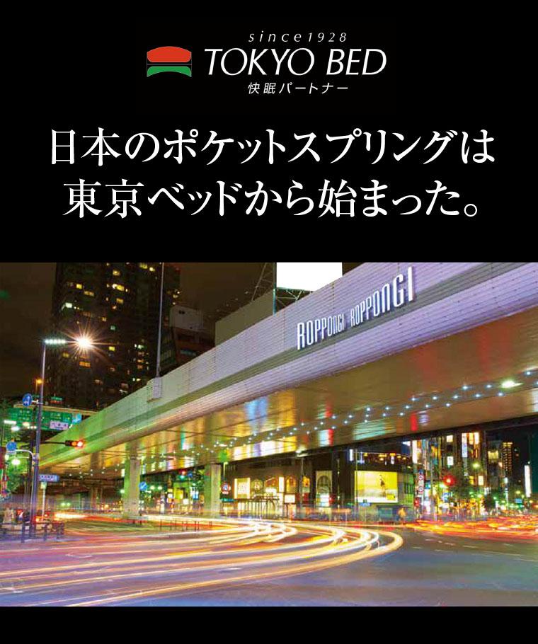 快眠パートナー東京ベッド
