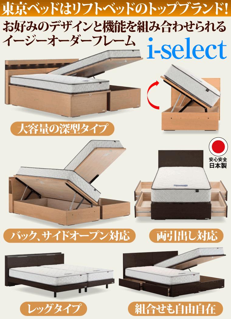 東京ベッドの跳ね上げ式ベッド