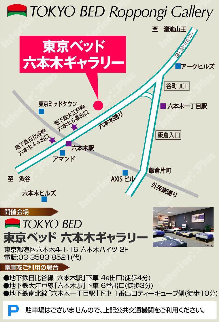東京ベッド 六本木ギャラリーへのアクセス