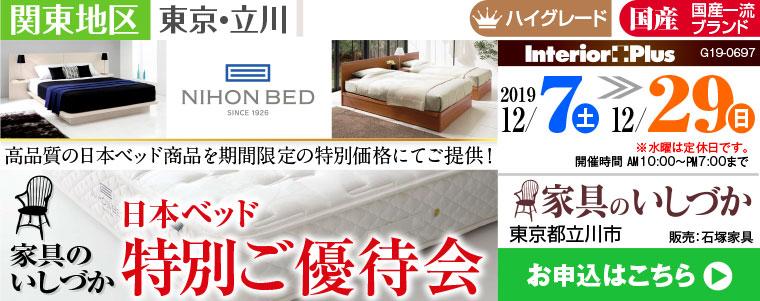 日本ベッド 特別ご優待会|東京・立川 家具のいしづか