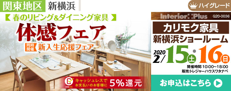 カリモク家具 春のリビング・ダイニング家具体感フェア|カリモク家具 新横浜ショールーム