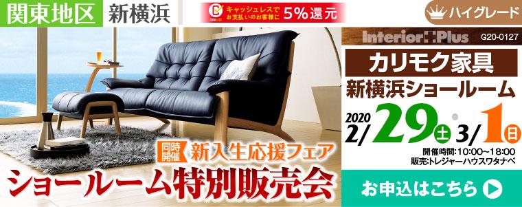 カリモク家具 ショールーム特別販売会|カリモク家具 新横浜ショールーム