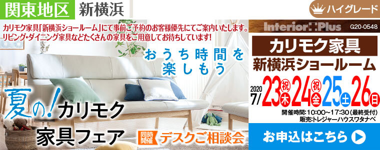 夏の! カリモク家具フェア|カリモク家具 新横浜ショールーム