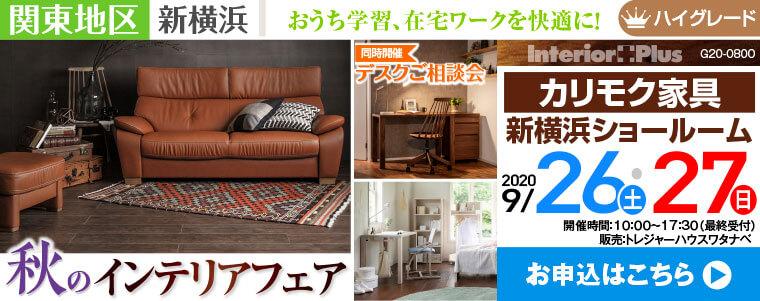 秋のインテリアフェア|カリモク家具 新横浜ショールーム