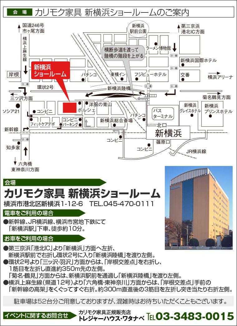 カリモク家具 新横浜ショールームへのアクセス