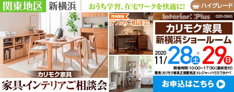 カリモク家具 新横浜ショールーム 家具・インテリアご相談会