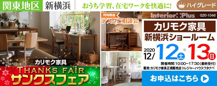 カリモク家具 Thanks fair/サンクスフェア|カリモク家具 新横浜ショールーム