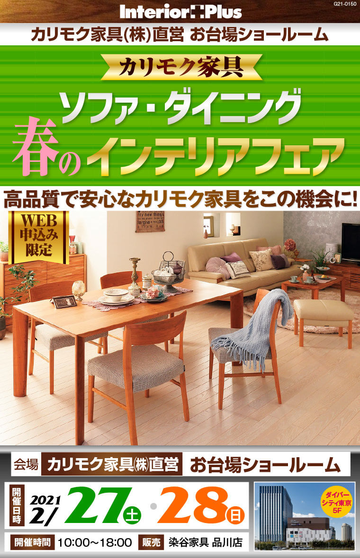 カリモク家具(株)直営 お台場ショールーム ソファ・ダイニング 春のインテリアフェア
