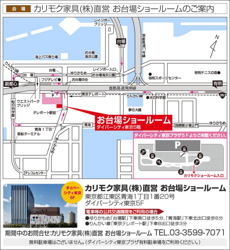 カリモク家具(株)直営 お台場ショールームへのアクセス