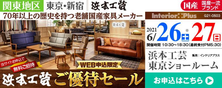 浜本工芸 東京ショールーム WEB申込限定 ご優待セール