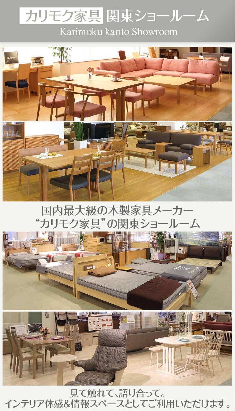カリモク家具 関東ショールーム